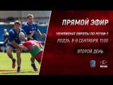 Прямой эфир // Чемпионат Европы по регби-7