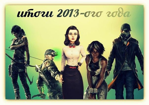 лучшая онлайн игра 2014 года