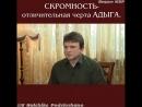 Заур Тутов о национальной особенности черкесов адыгов