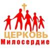 Церковь МИЛОСЕРДИЕ в Красногвардейском р-не СПб