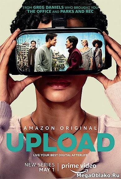 Загрузка (1 сезон: 1-10 серии из 10) / Upload / 2020 / ПМ (NewStudio) / WEB-DLRip + WEBRip (1080p)