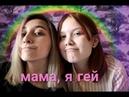 МАМА Я ГЕЙ - ВАЛЕНТИН СТРЫКАЛО (cover by лума feat рыжая бестия)