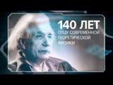 Теория жизни Альберта Эйнштейна