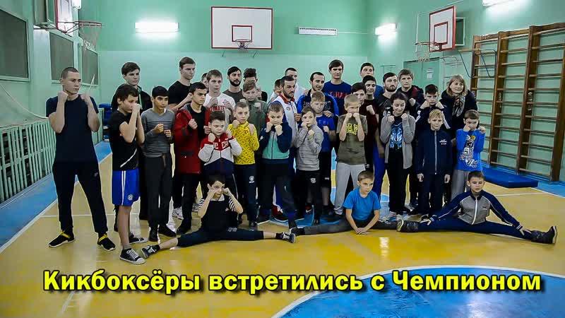 Юные кикбоксеры встретились с Чемпионом