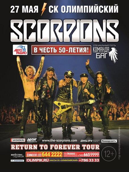 Команда БАГ и Scorpions на одной сцене - Москва, Олимпийский, 27 мая!
