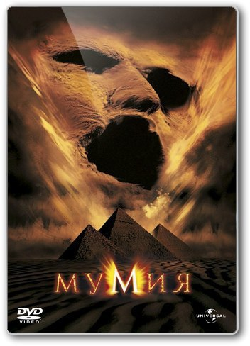 Мумия: Все Части!
