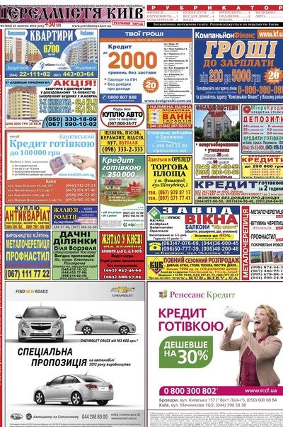 Газета Передмістя-Київ, 22 апреля , Киев, id217710202