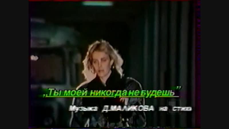 Дима Маликов_Ты моей никогда не будешь (1988)