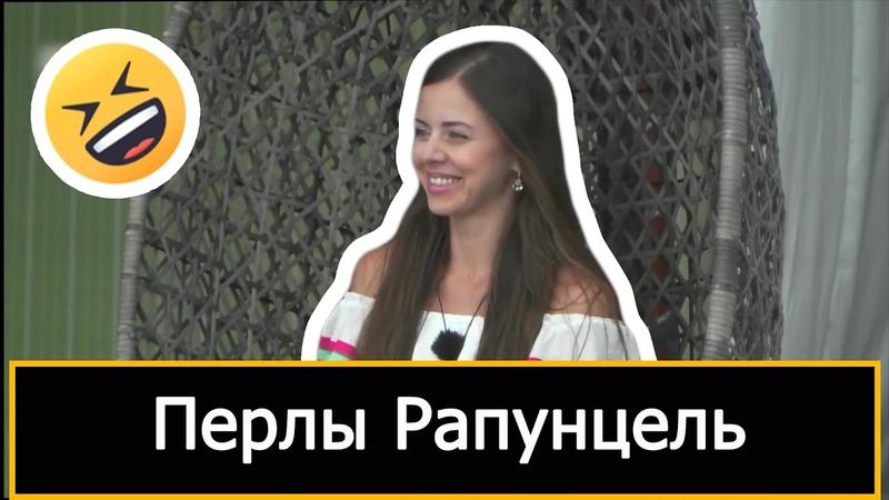 Лучшие перлы Оли и Димы Рапунцель по версии vishmix Дом 2 шутит
