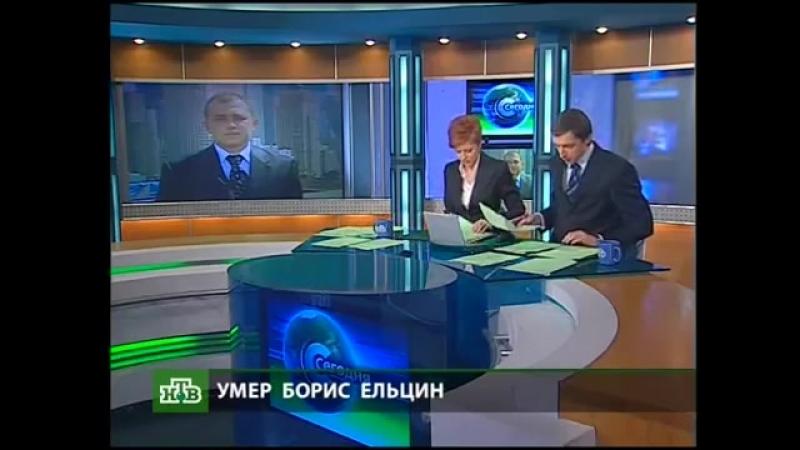 Сегодня НТВ 23 04 2007