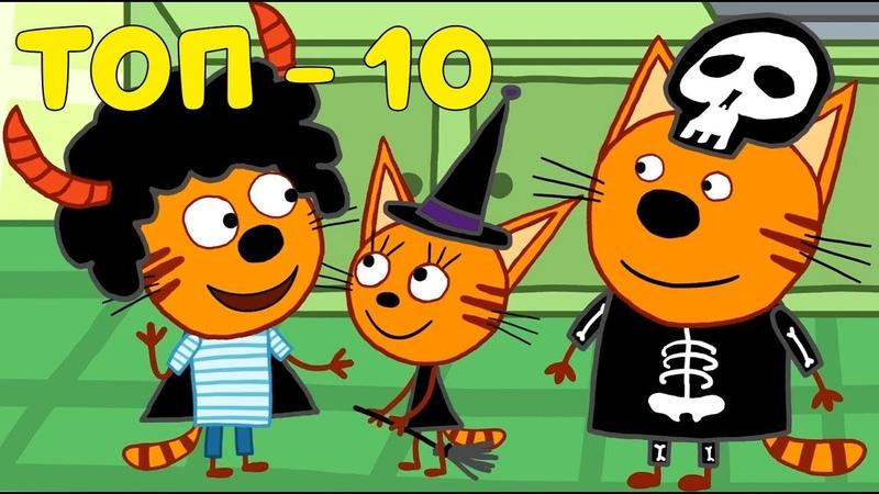 Три кота. Топ 10 лучших серий