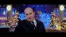 Поздравление с Новым Годом от Володи Яковлева Полицейский с рублевки новогодний беспредел