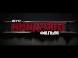 Лего Ниндзяго Фильм - Русский Трейлер (2017)