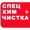 Спецхимчистка ковров и мебели. Москва