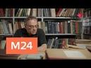 Тайны кино Чисто английское убийство - Москва 24