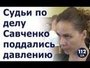 Вера Савченко Судьи решили оставить Надежду под стражей