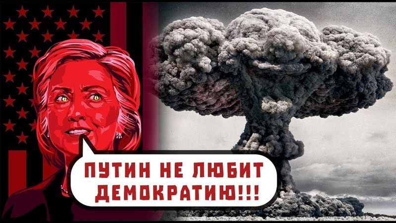 Пол Уотсон диагноз Хиллари Клинтон