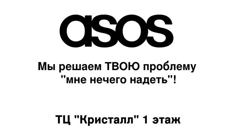 Социальный эксперимент. Луганск. ASOS и Спасибо, Ева!