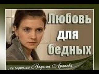 Русское кино Любовь для бедных. Полная версия. Мелодрама 2013