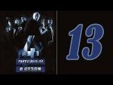 Литейный 8 Сезон 13 Серия. Сериал фильм детектив смотреть онлайн