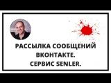 Лучший сервис рассылок Вконтакте: видео урок, как делать рассылки в Вконтакте