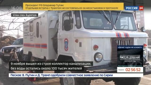 Новости на Россия 24 • Работников Водоканала Улан-Удэ обвинили в халатности