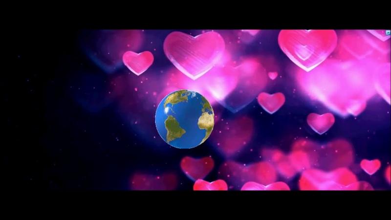 Срочно Планета Земля Миром правит любовь Planet Earth Love rules the World