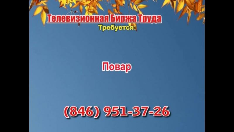 01 октября _06.20, 12.50_Работа в Самаре_Телевизионная Биржа Труда