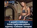 С_душой_и_любовью_Елена_Горбачева