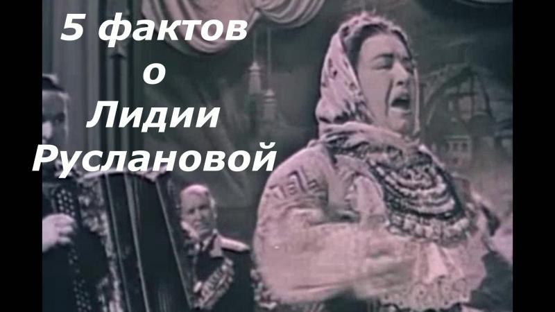 Ли́дия Андре́евна Русла́нова — российская и советская певица, заслуженная артистка РСФСР. Википедия