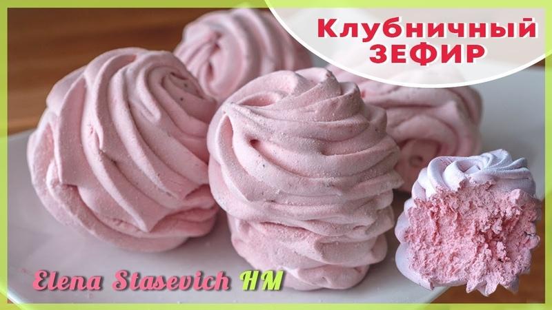 Нежный клубничный зефир || Strawberry homemade zephyr || Elena Stasevich HM