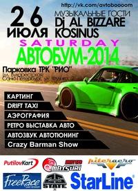 АвтоБум-2014