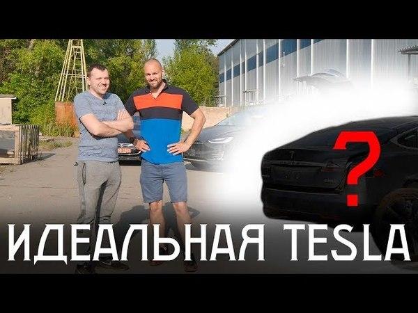 Какая она наша идеальная Tesla И Model S p100dL