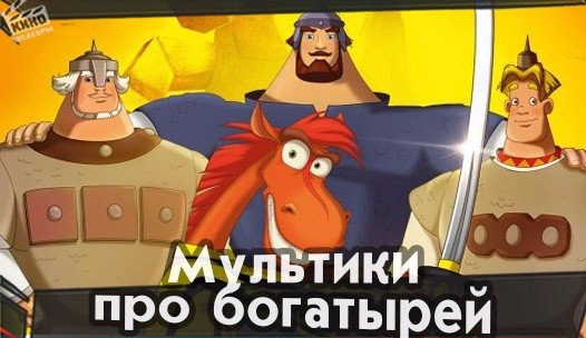 Богатырская подборка мультиков.