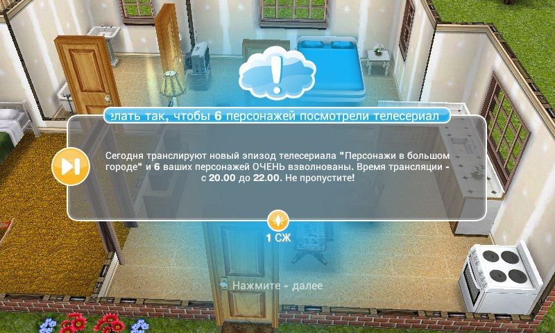Sims freeplay секс