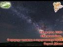 Казачий Спас О природе человека и содержаниях мира Часть 2
