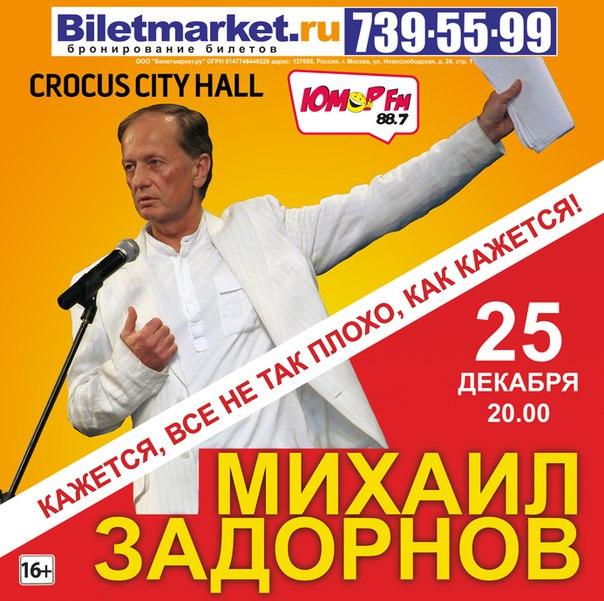 задорнов концерты смотреть онлайн 2013: