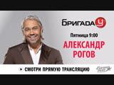 Александр Рогов в Бригаде У