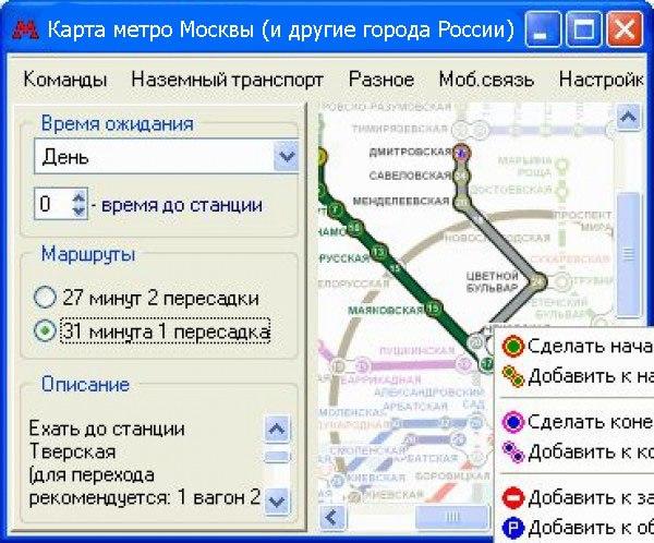 схема метро спб с расчетом