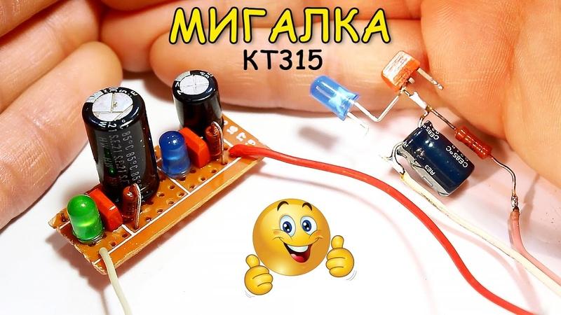 Простая мигалка на одном транзисторе КТ315 своими руками Flasher one transistor KT315 their hands