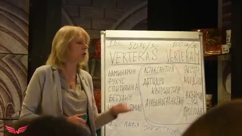 Vertera Sensation Vertera Miracle о составе и свойствах продуктов Ирина Сластина