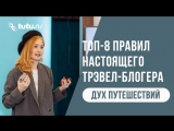 Топ-8 правил настоящего трэвел-блогера    Ксения Жильцова    Дух путешествий
