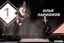 Илья Ларионов фото #7