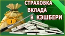 ✅ Как застраховать свой вклад в компании КЭШБЕРИ