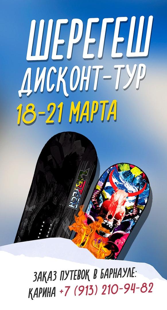 Афиша Барнаул Дисконт-тур в Шерегеш 18-21 марта