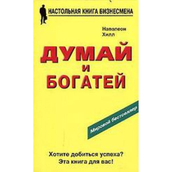 Книга Наполеон Хилл