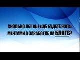 Заработок на блоге до 85 000 рублей в месяц. Это реально!