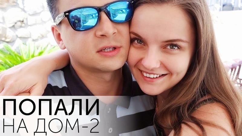 ПОПАЛИ на ДОМ-2 с Марией Кохно Остров любви Майорка / Магалуф, тусовки, реалити-шоу, семейные влоги
