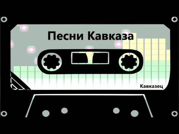 Песни Кавказа Мурадин Батдыев Мадина