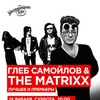 19.01 | Глеб Самойлов & The Matrixx | 16 Тонн